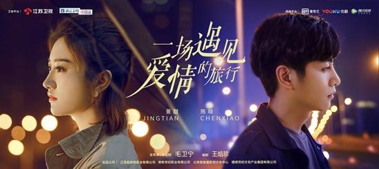 """《一场遇见爱情的旅行》开播在即 陈晓景甜""""锦鲤cp""""励志启程"""