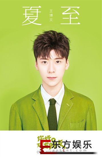 王博文献声《你好对方辩友》 插曲《夏至》忆青春模样