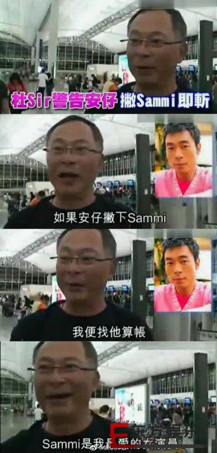 杜琪峰警告许志安 网友希望其兑现承诺把他剁成八块!