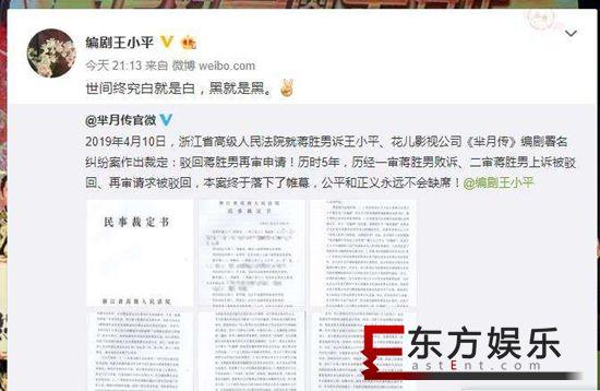 芈月传编剧署名案落幕 法院二次驳回蒋胜男诉讼!