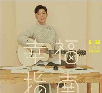 品冠主打高级定制《幸福指南》 2019年巡回演唱会北京站幸福打响