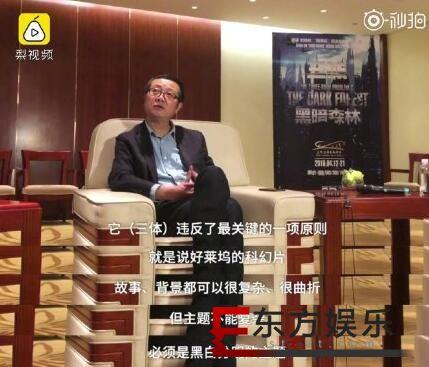 刘慈欣解释三体不能给好莱坞拍 主题不能黑白分明?