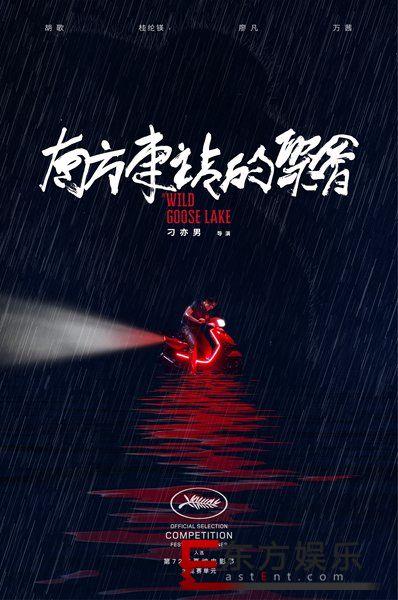 华语电影《南方车站的聚会》入选第72届戛纳电影节主竞赛