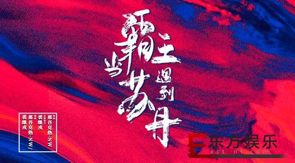 那吾克热联手裘继戎,说唱与京剧开启跨界新玩法