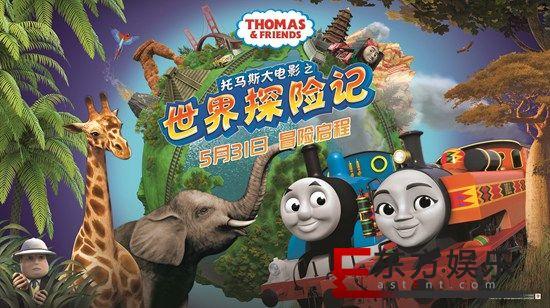 《托马斯大电影》定档5.31 六一带你世界探险