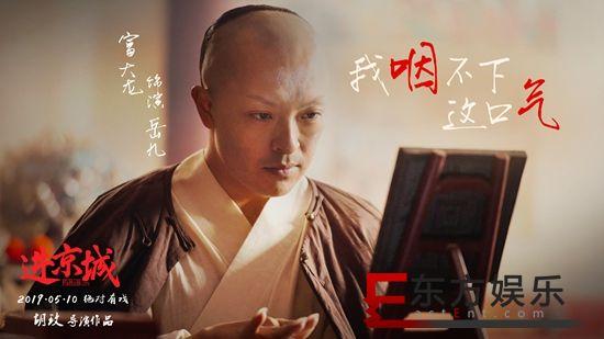 《进京城》曝全新剧照 马伊琍眉宇藏情富大龙眼技撩人