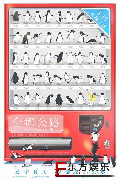 """《企鹅公路》海报预告双发 """"企鹅贩卖机""""软萌上线高能圈粉"""