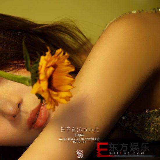 EnjiA魏恩佳走心单曲《你不在》窥视爱情里卑微的姿态
