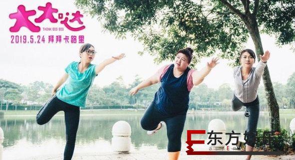 青春喜剧《大大哒》定档5.24元气胖妞蜕变成女神