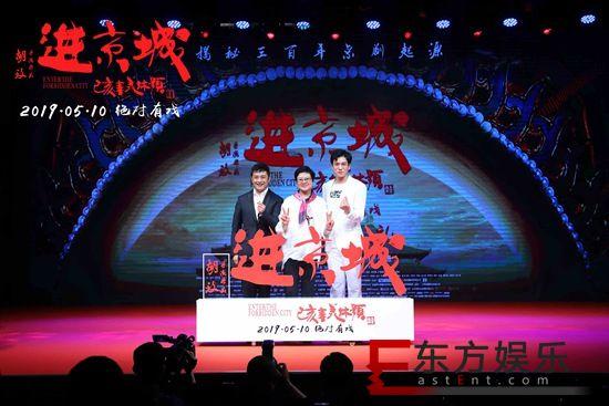 《进京城》首映礼 富大龙自毁嗓子拒用替身