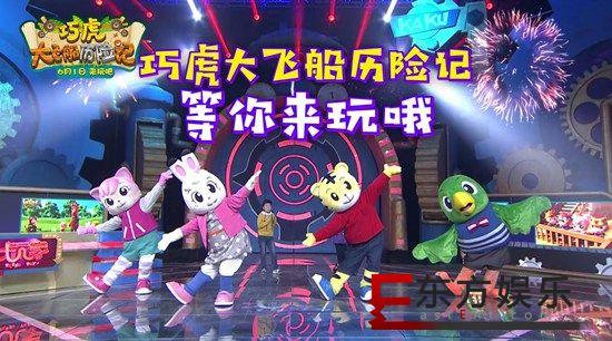 《巧虎大飞船历险记》造访北京电视台 新奇互动电影获赞六一最期待