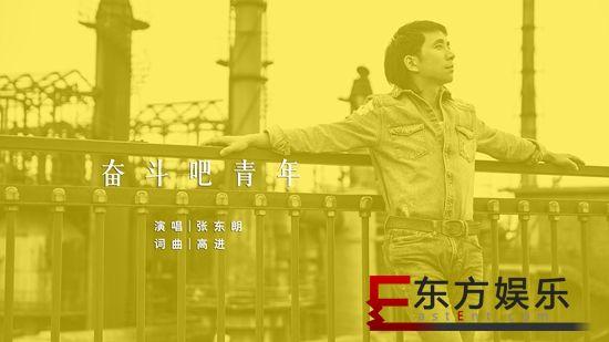 张东朗和高进合作新歌《奋斗吧青年》献礼青年人