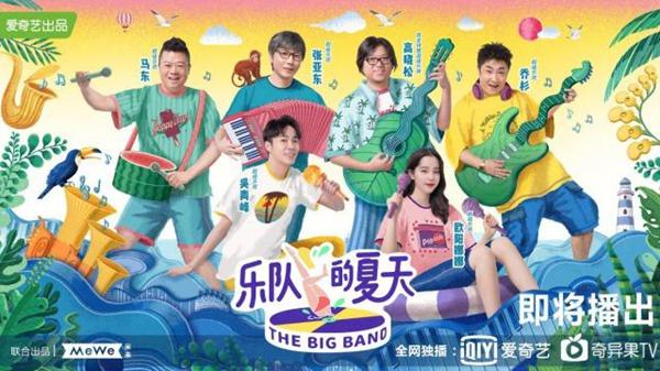 《乐队的夏天》超级乐迷团重磅官宣 吴青峰欧阳娜娜张亚东高晓松组神仙阵容