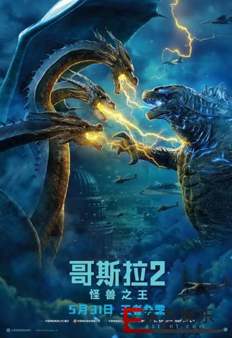 电影《哥斯拉2:怪兽之王》中国新闻发布会及红毯活动