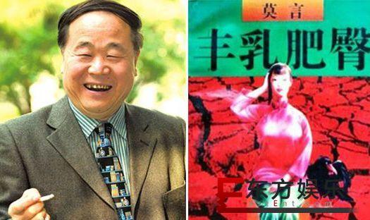 莫言小说《丰乳肥臀》改编网剧 该书曾夺得中国大家文学奖!