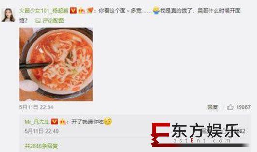 吴亦凡回复杨超越 开了面馆就请你吃饭!