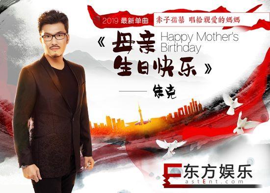 朱克最新单曲《母亲生日快乐》首发 歌曲温暖有力
