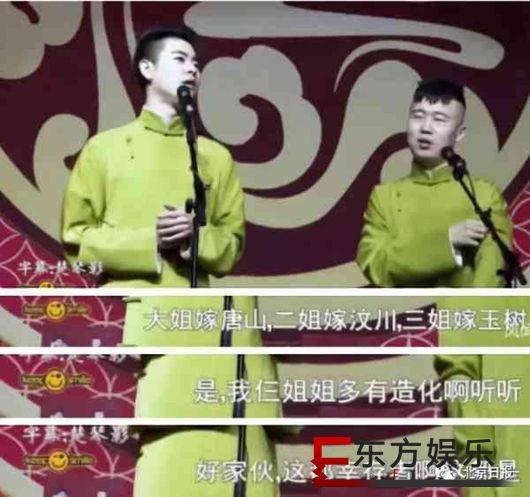 张云雷道歉相声演出不当 官媒发学艺先学德!