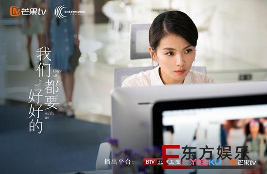 """《我们都要好好的》全职主妇刘涛重返职场 """"毕婚族""""面临工作考验"""