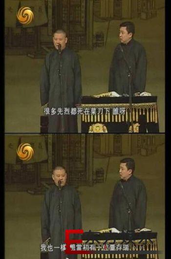 郭德纲调侃英烈被扒 德云社要凉凉?