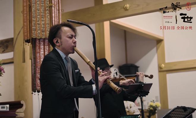 电影《尺八·一声一世》发布同名主题曲MV 火影配乐大师再出神作