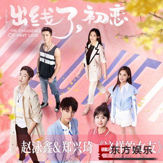 赵泳鑫郑兴琦对唱小情歌 单曲《这样的女友》甜蜜来袭