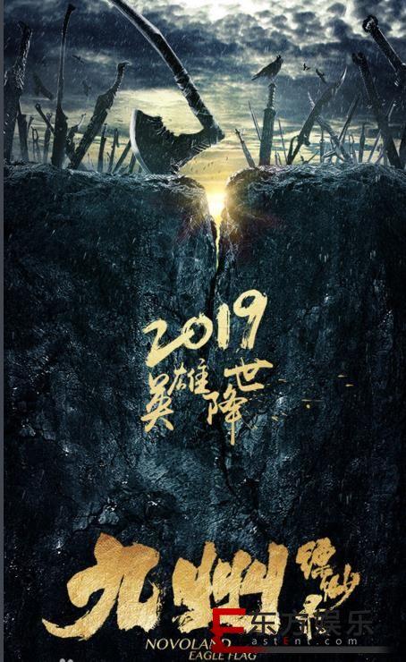《九州缥缈录》看片会 刘昊然、陈若轩、王鸥等出席现场