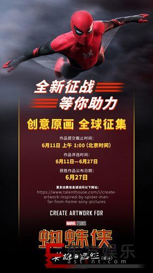 《蜘蛛侠:英雄远征》携手Talenthouse办全球主题创作大赛 参与即有机会赢高额奖金