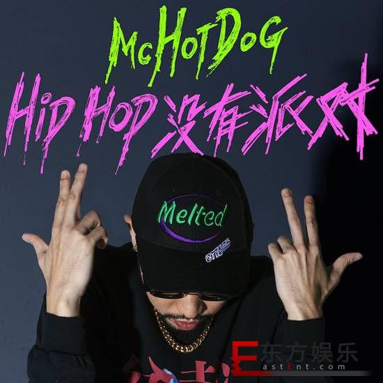 """Hip Hop没有派对"",但有种风格叫MC HotDog热狗"