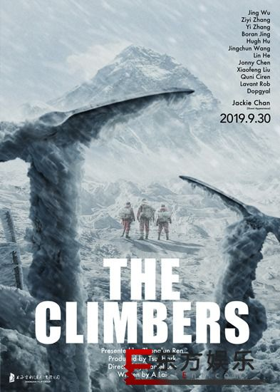 《攀登者》曝国际版海报 最强阵容亮相《综艺》封面