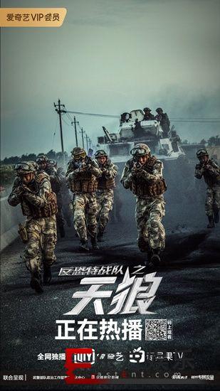 《反恐特战队之天狼》开启海陆空大战 国际反恐真枪实弹拉开大幕