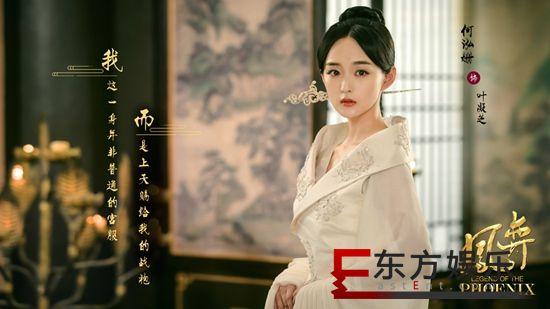 《凤弈》定档5.28 何泓姗徐正溪并肩作战展现家国情怀