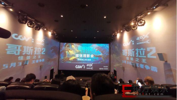4DXwithScreenX《哥斯拉2》超强特效来袭 群兽激战正酣逆天崛起