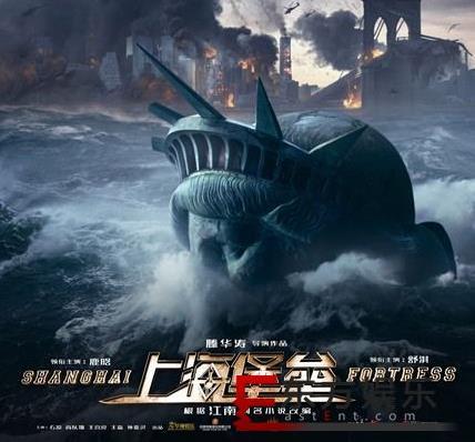 定档8月9日!科幻战争电影《上海堡垒》曝海报 世界沦陷,上海成为最后的战场