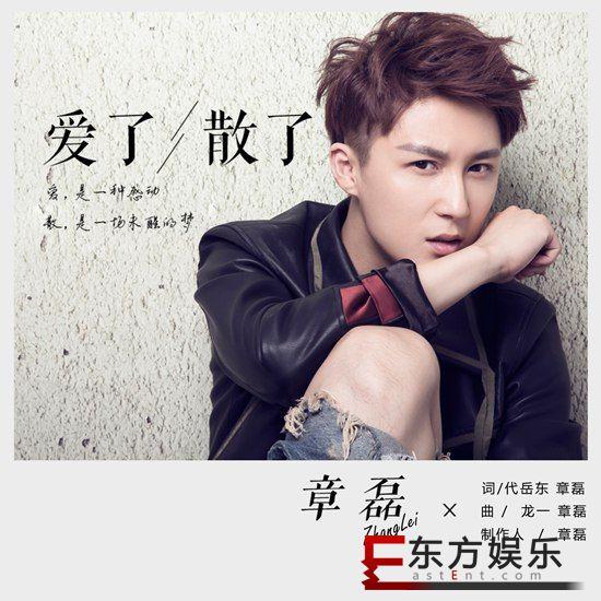 章磊发布全新单曲《爱了散了》 磁性声线倾尽温柔
