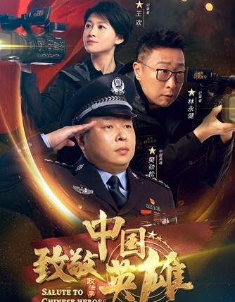《致敬中国英雄》今晚更新第二期   林永健担任英雄记录者传递英雄精神