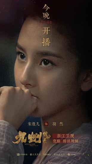 宋祖儿《九州缥缈录》今日开播 羽然公主即将上线
