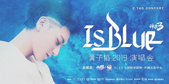 黄子韬2019 IS BLUE 演唱会海报公开 专属蓝色浪漫