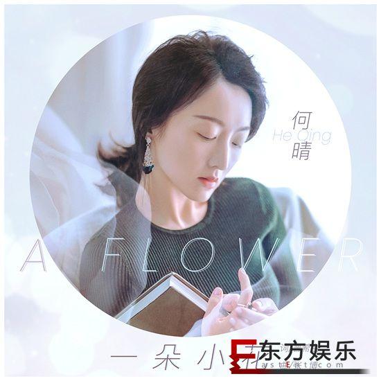 小何晴唱普希金经典诗歌  单曲《一朵小花》舒缓入心