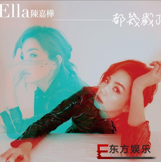 "Ella陈嘉桦发布全新单曲《都几岁了》  ""分裂式""MV展现双重选择引发共鸣"