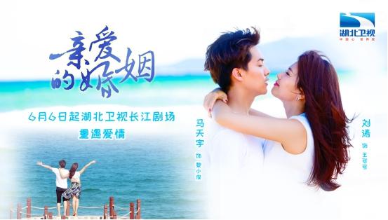 《亲爱的婚姻》湖北开播 刘涛马天宇婚姻大不易
