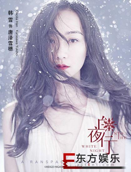 《白夜行》重庆站演出落幕 韩雪带巧思谢幕致敬观众