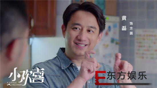 """《小欢喜》曝""""笑泪""""版预告 黄磊支招海清亲子相处难题"""
