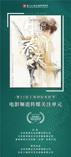 《牛油果的春天》入围上影节 林鹏李东学携手边城故事