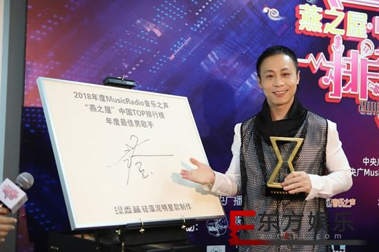 """戴荃中国TOP排行榜获""""年度最佳男歌手""""《中歌会》演绎改编版《悟空》大获全胜"""