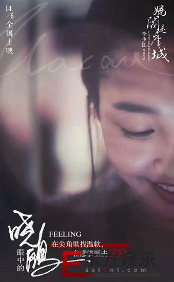 """白百何亮相《妈阁是座城》首映礼 6月14日为爱""""搏一把"""""""