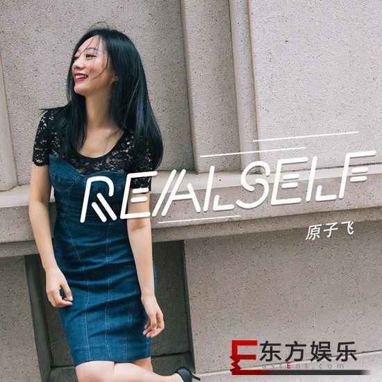 原子飞新歌《Realself》舞曲风格热辣来袭