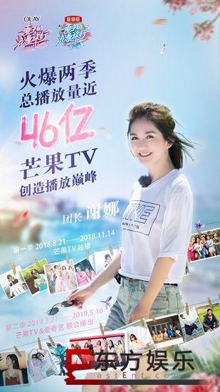 《妻子的浪漫旅行》新一季筹备中 谢娜为何连续三季受邀加盟?