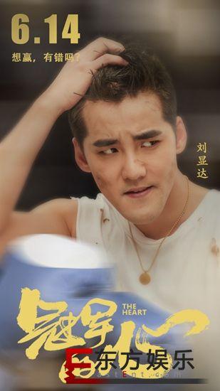 刘显达《冠军的心》上映 硬核教练热血十足