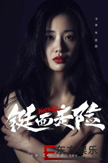 """电影《铤而走险》定档8月16日  李梦自称""""我是要干大事儿的人"""""""